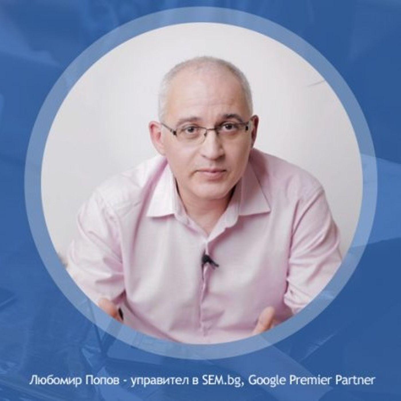 Новият Google Ads – нови предизвикателства с Любомир Попов