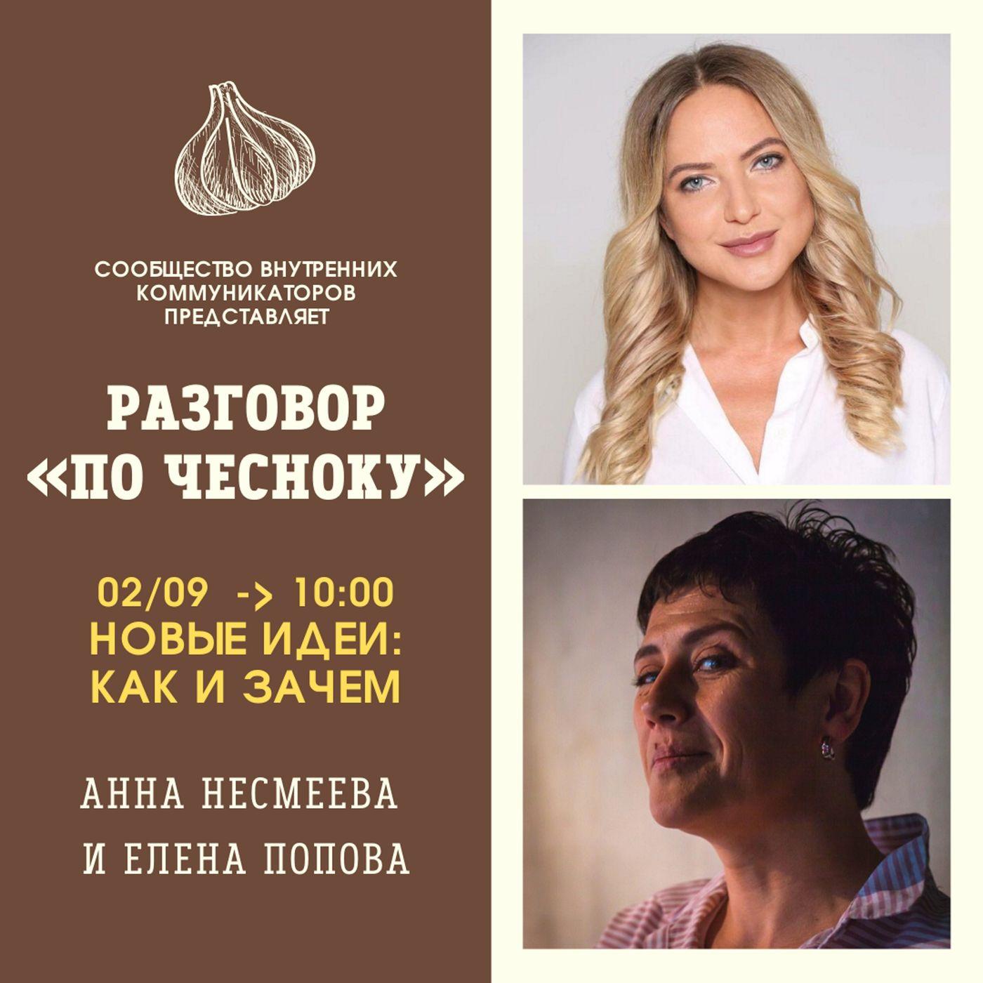 НОВЫЕ ИДЕИ: КАК И ЗАЧЕМ. 🧄 live-show Разговор «По Чесноку» 🧄  4 эпизод