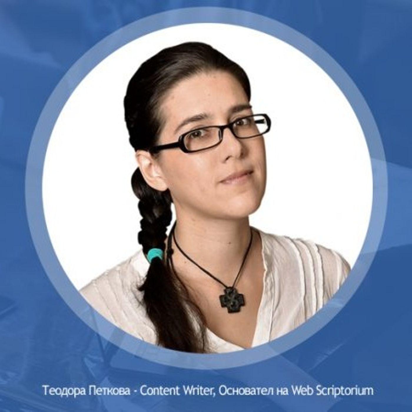 Диалогът в онлайн съдържанието с Теодора Петкова