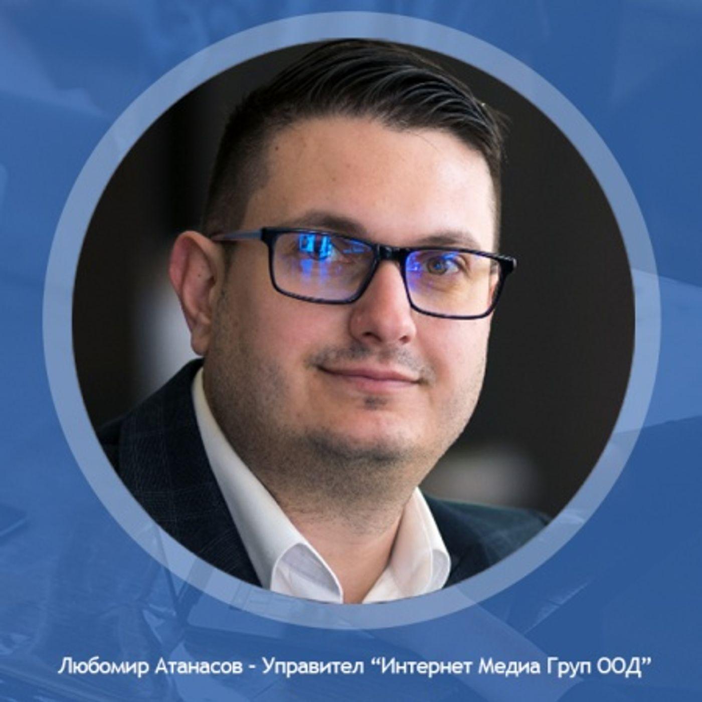 Организиране на събития за дигитален маркетинг и SEO с Любомир Атанасов