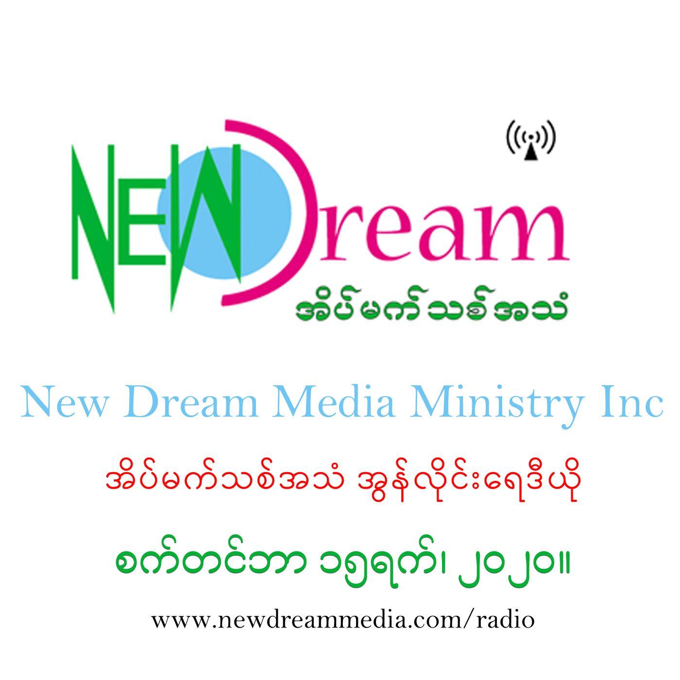 New Dream Radio Sep 15, 2020.