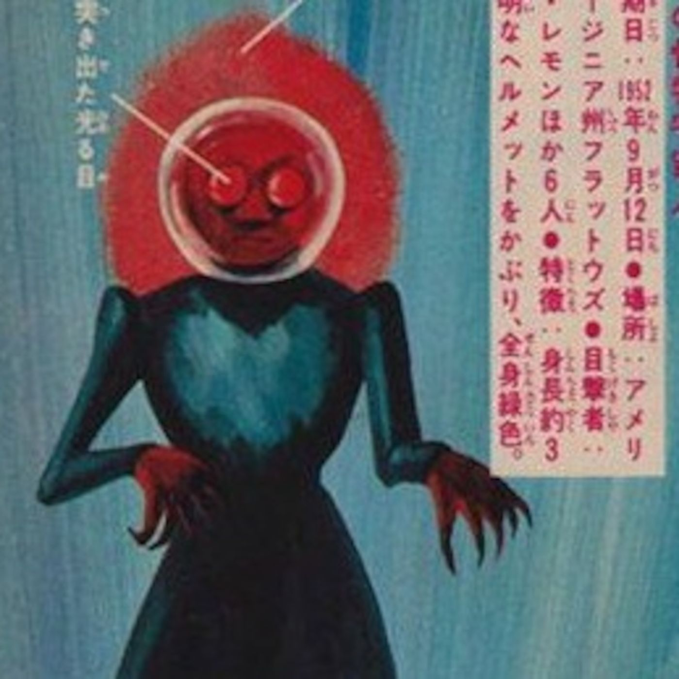 Experiment 035 - Meaty Beefy: The Flatwoods Monster