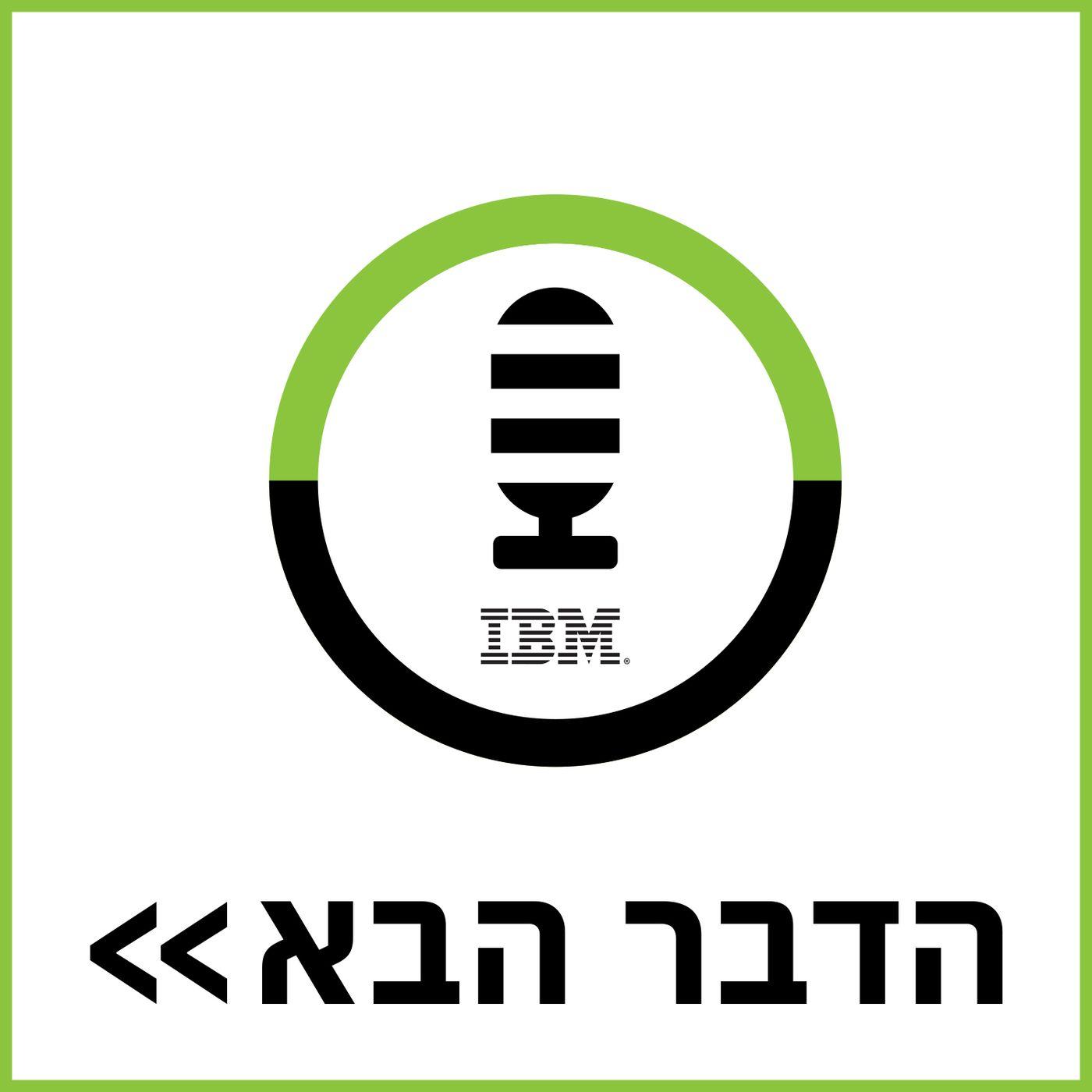 [הדבר הבא] ישראל ומיחשוב קוונטי – יחסינו לאן?