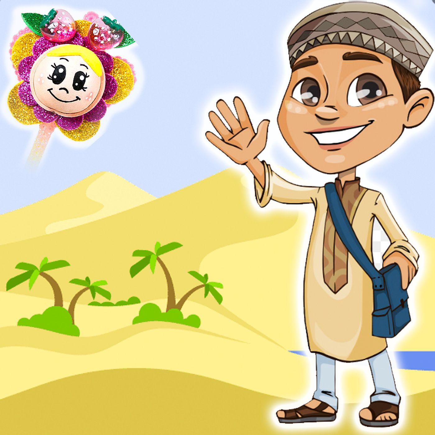 15. El viaje al oasis de Kairouan. Cuento infantil de Hada de Fresa