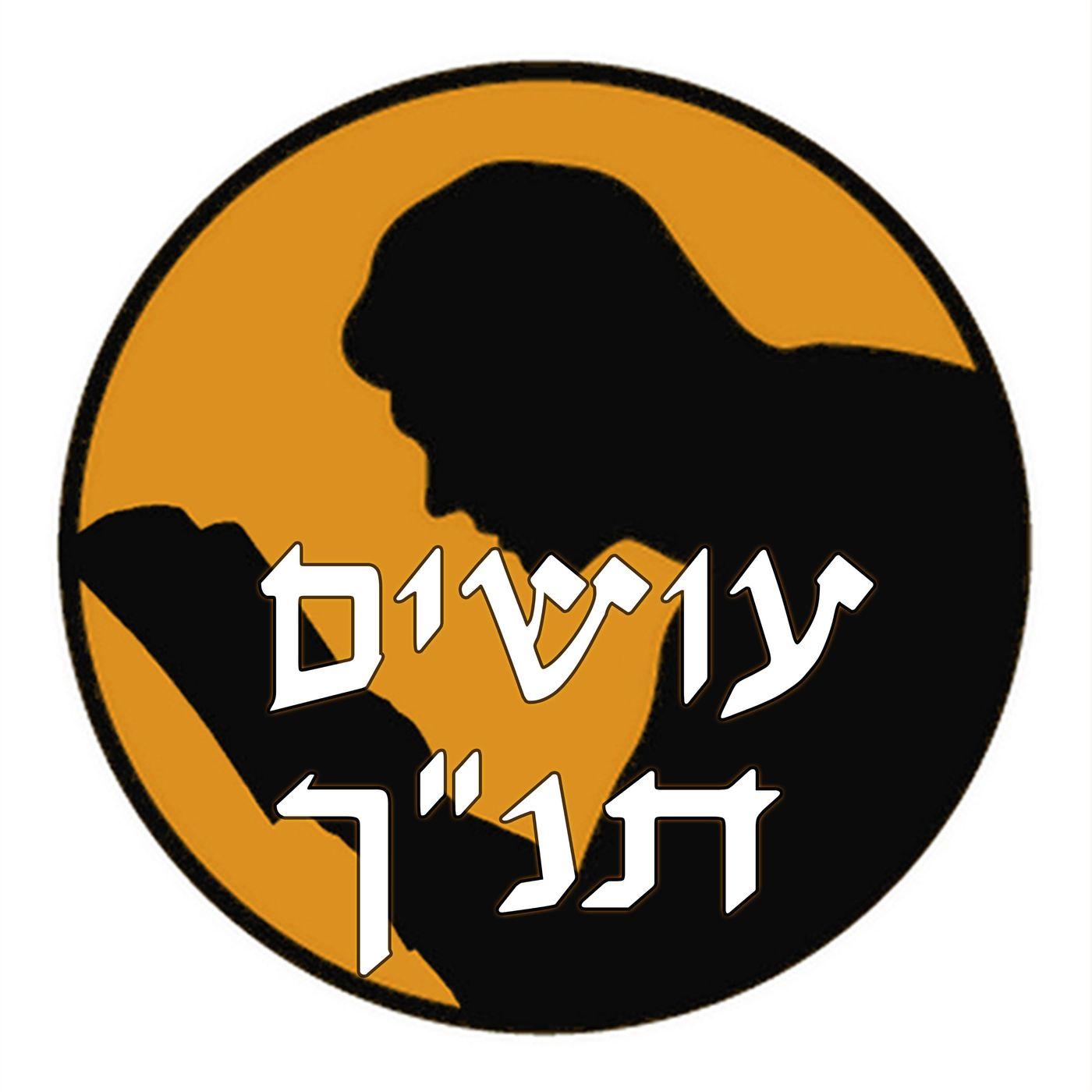 """[עושים תנ""""ך] הפולחן בתנ""""ך- ד""""ר ערן אריה"""