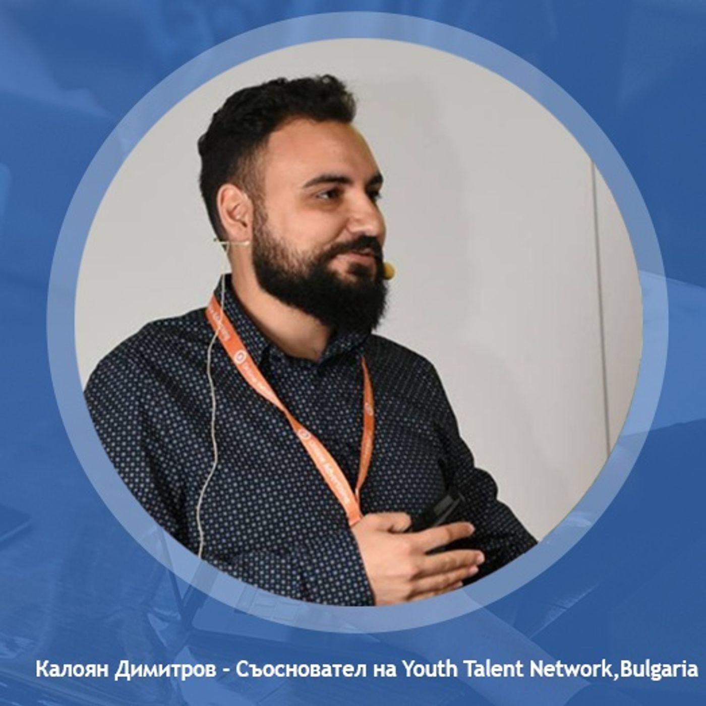 Маркетинг проучване на пазари с Калоян Димитров