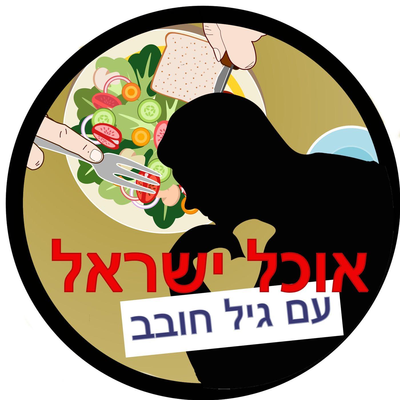 אוכל ישראל עם גיל חובב Ochel Israel With Gil Hovav
