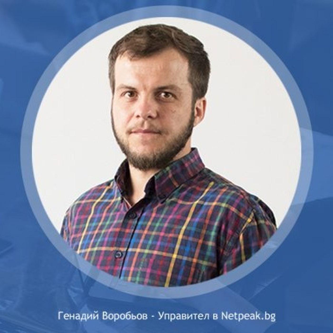 Serpask Уебинар с Генадий Воробьов Управление на Дигитална Агенция
