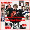 БОЖЬЯ КОРОВКА - Гранитный Камушек(COCCINELLA - Pietra Del Granito)(DJ NIKOLAY-D Remix 2015) (promodj.com)