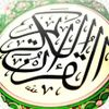 Tafsiir Suratu Ibrahim - Sh. C/Qaadir