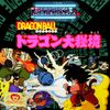 Dragon Ball Daihikyou (Super Cassette Vision)