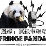 Fringe Panda
