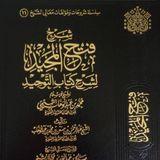 Kitabut Tawhid