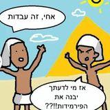 פרויקט אין מדינה בישראל - 9 אפריל, 2017