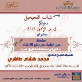 سلسلة (سير الأئمة اﻷعلام)-د.محمد طاهري