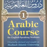 Arabic Language Course [Madīnah Book 1]