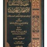 Creed of the Salaf & Ahlul Hadith