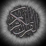 Sulayman Al-Mali: Soorah Al-Qamr
