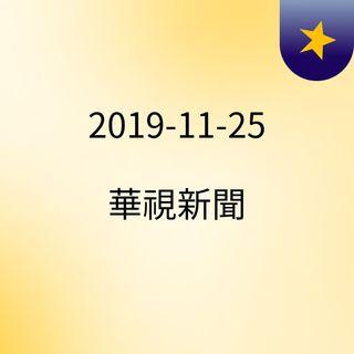 2019-11-25 華視新聞