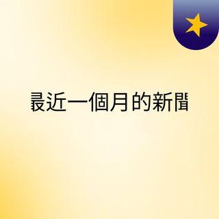 08:46 世大運單槓捷報 唐嘉鴻奪台史上首金 ( 2019-07-08 )