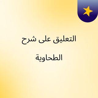 التعليق على شرح الطحاوية