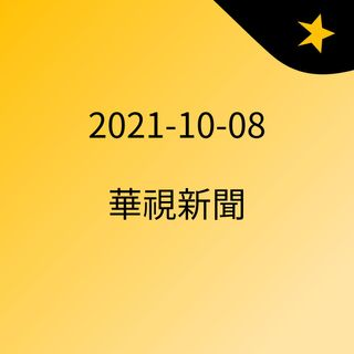 2021-10-08 華視新聞