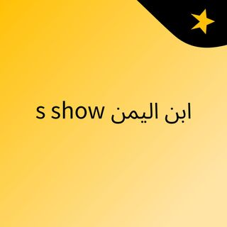 ابن اليمن's show