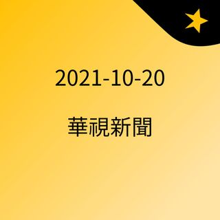 2021-10-20 華視新聞