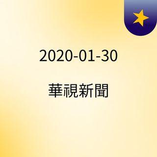 08:36 武漢肺炎擴散 全球確診數破7000例 ( 2020-01-30 )
