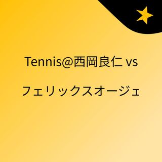 Tennis@西岡良仁 vs フェリックスオージェ