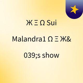 Ж Ξ Ω Sui Malandra1 Ω Ξ Ж's show