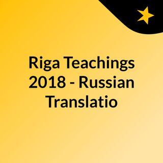 Riga Teachings 2018 - Russian Translatio