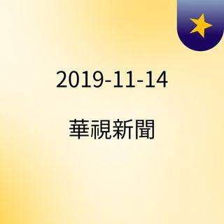 2019-11-14 華視新聞