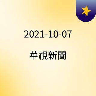2021-10-07 華視新聞