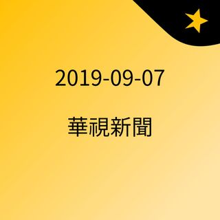 2019-09-07 華視新聞