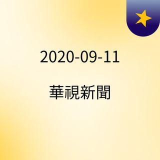 15:02 2020/09/11 電金權值股穩盤 台股力守5日線 ( 2020-09-11 )