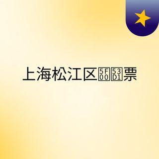 上海松江区开发票