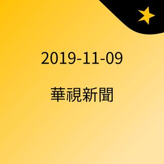 2019-11-09 華視新聞