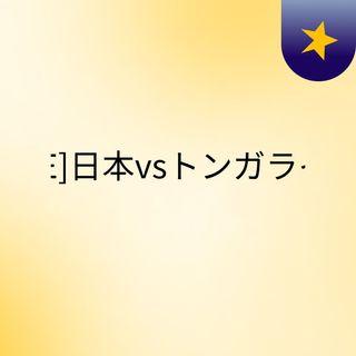 LIVE]日本vsトンガライブ