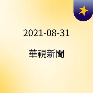 16:46 【台語新聞】美麗島電子報民調:侯友宜最受信任 ( 2021-08-31 )