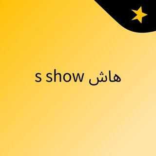 Episode 7 - هاش's show