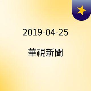2019-04-25 華視新聞