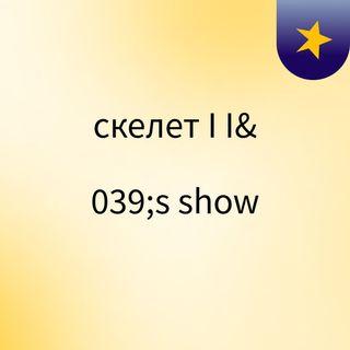 Episode 5 - скелет I I's show
