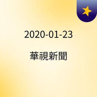 2020-01-23 華視新聞