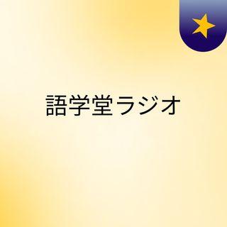GOGAKUDO RADIO 20180318