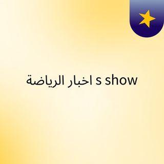 اخبار الرياضة's show