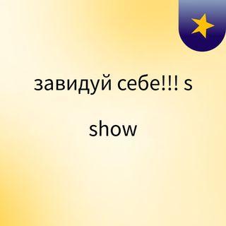 Первый Эпизод Подкастов! Обозреватель Новостей!