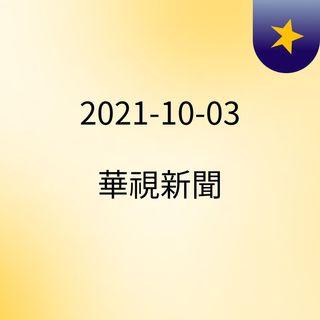2021-10-03 華視新聞