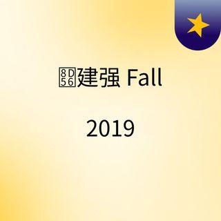 赖建强 Fall 2019