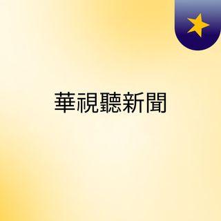 總統南下主持 安平艦命名交船典禮 ( 2019-12-06 12:48 )